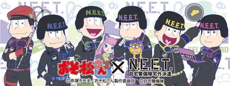 おそ松さん×自宅警備隊 N.E.E.T. ニート松