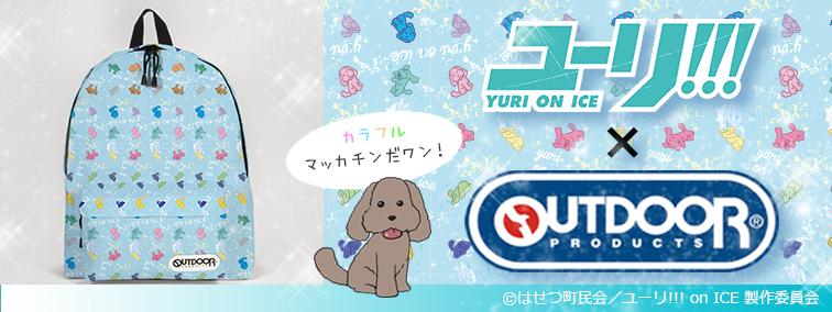 ユーリ!!! on ICE × OUTDOOR PRODUCTS デイパック カラフルマッカチン