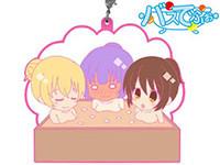 三者三葉 【バスでふぉ】仲良し三人組、招待券で入浴中ラバーストラップ