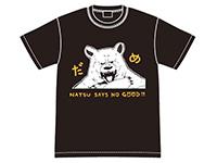 くまみこ ナツのだめTシャツ