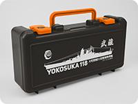 大和型超大型直接教育艦 武蔵ツールボックス