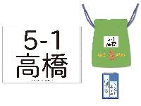高橋奏の小学校生活3点セット(巾着/名札/ゼッケン)