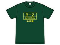 シン・ゴジラ タバ作戦Tシャツ(F-2/TYPE 10 TANK/AH-1S) 3種