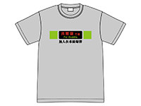 シン・ゴジラ 無人在来線爆弾Tシャツ4種