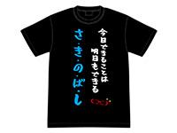 プリパラ【パラネタ】めが兄ぃのさ・き・の・ば・しTシャツ