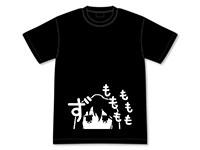 ステラのまほう 椎奈先輩のずもももももTシャツ
