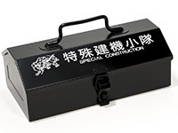 シン・ゴジラ 特殊建機小隊山型ツールボックス