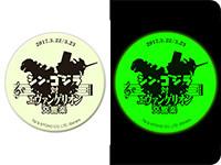 シン・ゴジラ対エヴァンゲリオン交響曲高発光缶バッジ