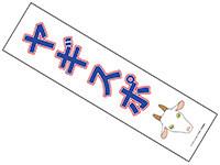 プリパラ【パラネタ】ヤギスポのぼりマクロファイバータオル