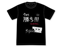 この素晴らしい世界に祝福を!2 めぐみんの今日も勝ち!!! Tシャツ