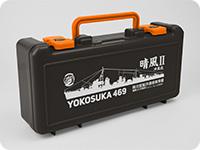 OVAハイスクール・フリート 陽炎型航洋直接教育艦晴風II(沖風改)ツールボックス