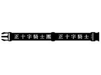 青の祓魔師 京都不浄王篇【これコンベルト】正十字騎士團
