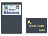 サクラダリセット 咲良田市管理局身分証明書パスケース