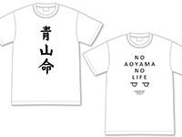 潔癖男子!青山くん Tシャツ 2種