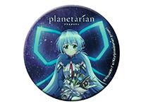 planetarian ゆめみさん高発光缶バッジ 75mm
