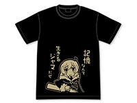少女終末旅行 ユーリの記憶なんて生きるジャマだぜTシャツ
