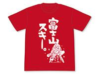 ゆるキャン△ なでしこの富士山スキー。Tシャツ