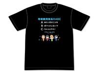 宇宙よりも遠い場所 南極観測隊のABC Tシャツ
