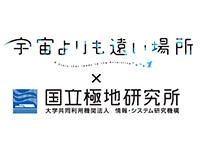 TVアニメ「宇宙よりも遠い場所」と 情報・システム研究機構 国立極地研究所とのコラボイベント開催が決定!
