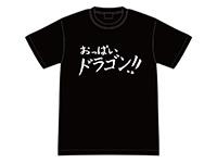 ハイスクールD×D HERO おっぱいドラゴン!!Tシャツ