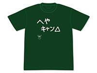 へやキャン△ 黒板文字Tシャツ