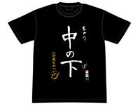 ちおちゃんの通学路 ちおちゃん直筆中の下Tシャツ