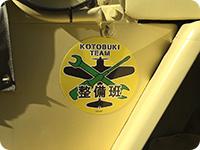 荒野のコトブキ飛行隊 コトブキ飛行隊整備班マグネットステッカー