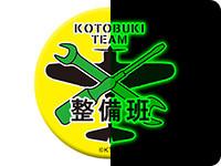 荒野のコトブキ飛行隊 コトブキ飛行隊整備班高発光缶バッジ