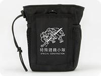 シン・ゴジラ 特殊建機小隊マルチポーチ