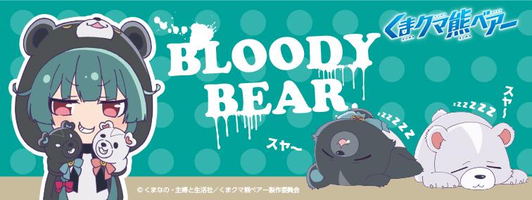 くまクマ熊ベアー