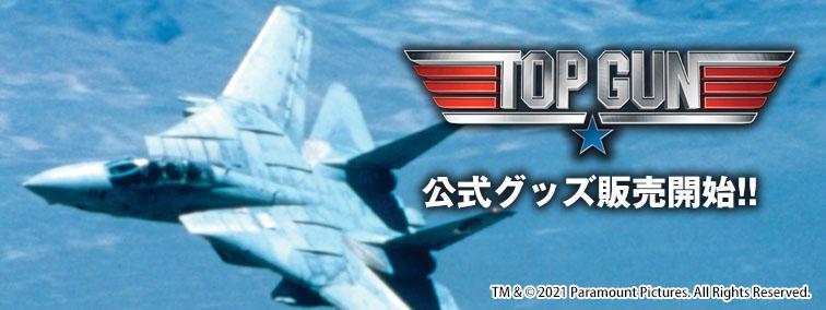トップ・ガン(TOP GUN)トム・クルーズ主演
