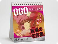 SAO オルタナティブ ガンゲイル・オンライン GGOプレイヤーたちの戦場の名言集万年日めくりカレンダー